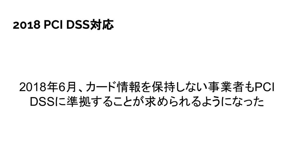 2018年6月、カード情報を保持しない事業者もPCI DSSに準拠することが求められるようにな...