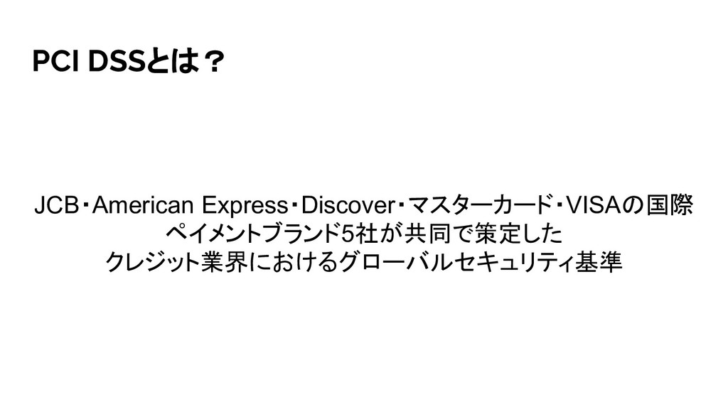 JCB・American Express・Discover・マスターカード・VISAの国際 ペ...