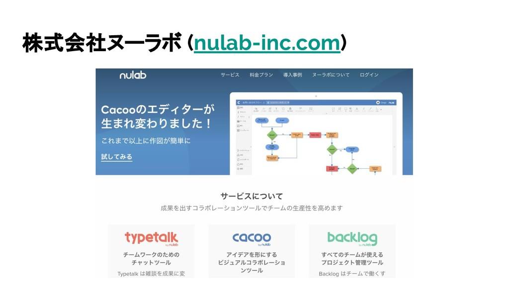 株式会社ヌーラボ (nulab-inc.com)