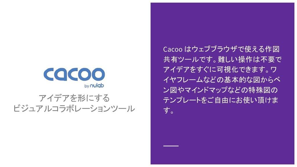 アイデアを形にする ビジュアルコラボレーションツール Cacoo はウェブブラウザで使える作図...
