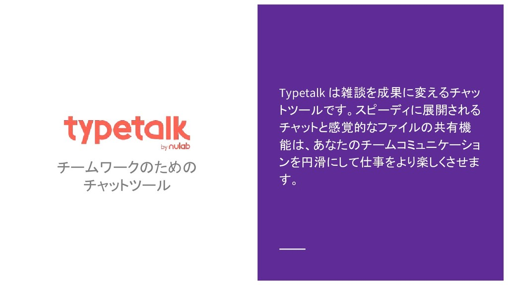 チームワークのための チャットツール Typetalk は雑談を成果に変えるチャッ トツールで...