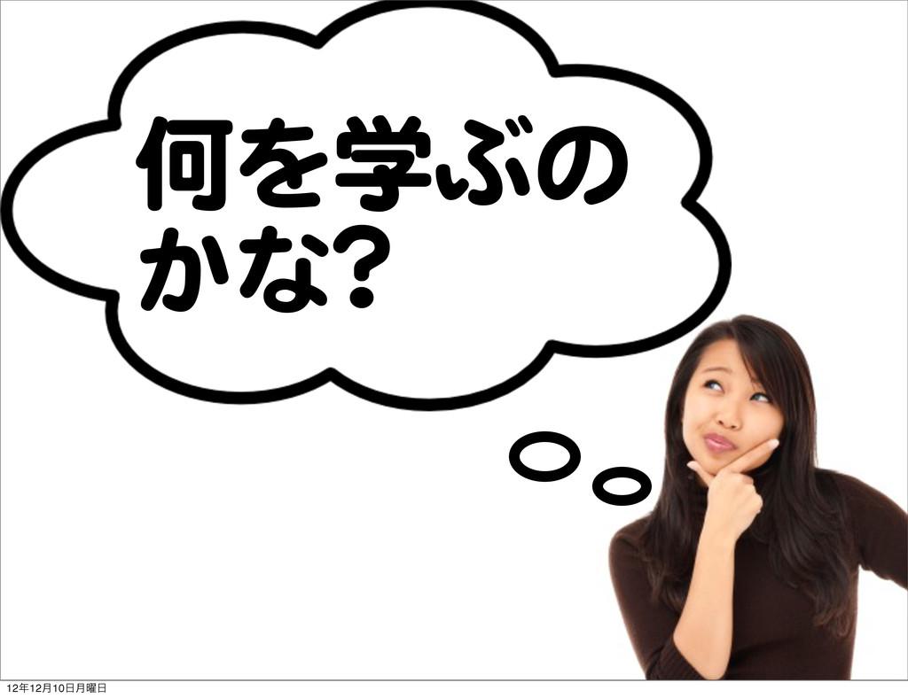 何を学ぶの かな?? 1212݄10݄༵