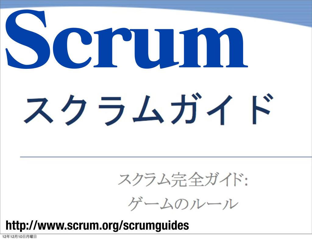 http://www.scrum.org/scrumguides 4DSVN 1212݄10...