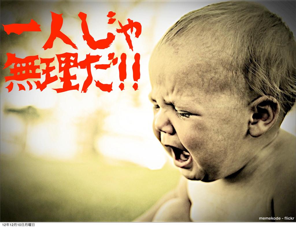 memekode - flickr 一人じゃ 無理だ!! 1212݄10݄༵