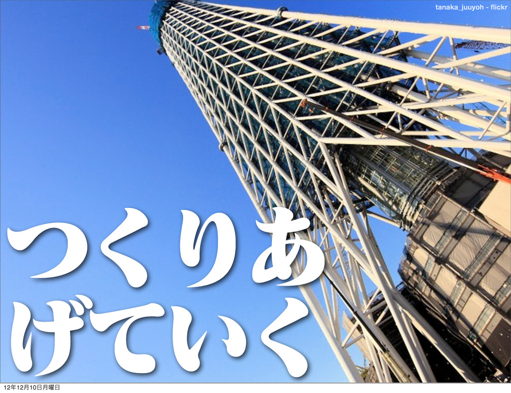 tanaka_juuyoh - flickr ͭ͘Γ͋ ͍͛ͯ͘ 1212݄10݄༵