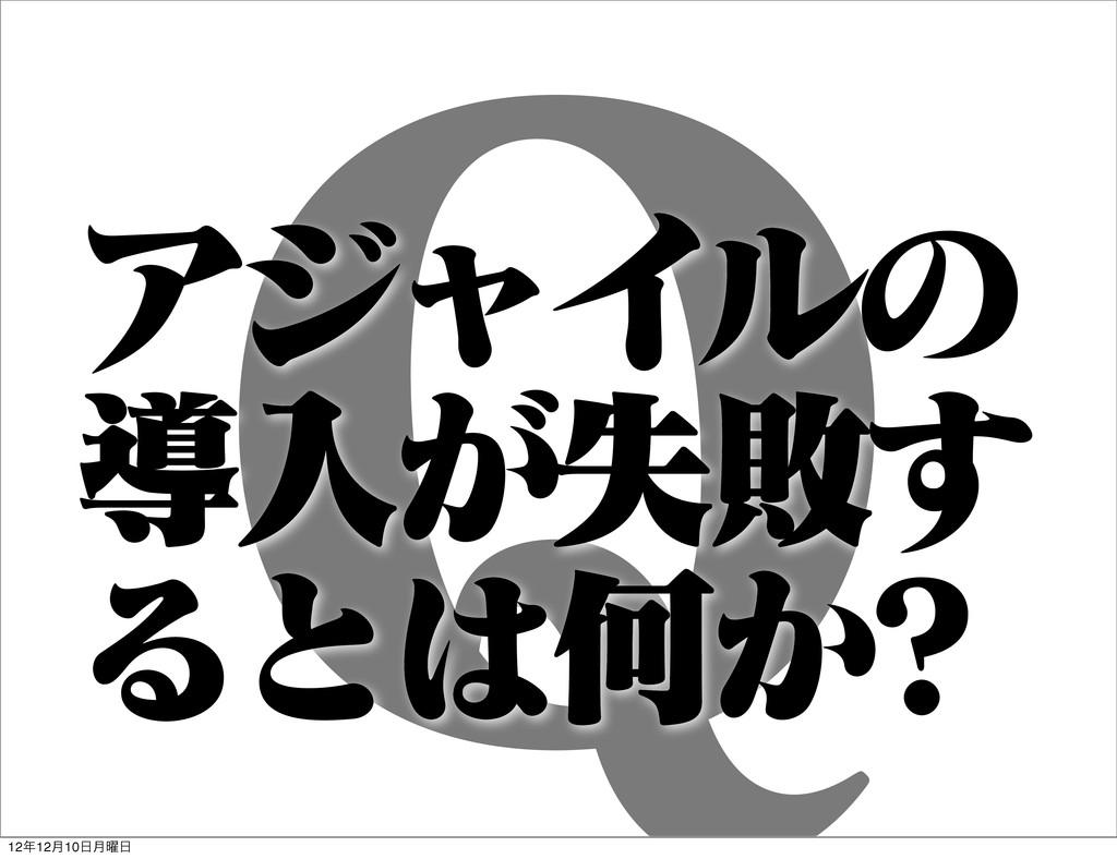 2 ΞδϟΠϧͷ ಋೖ͕ࣦഊ͢ ΔͱԿ͔ 1212݄10݄༵