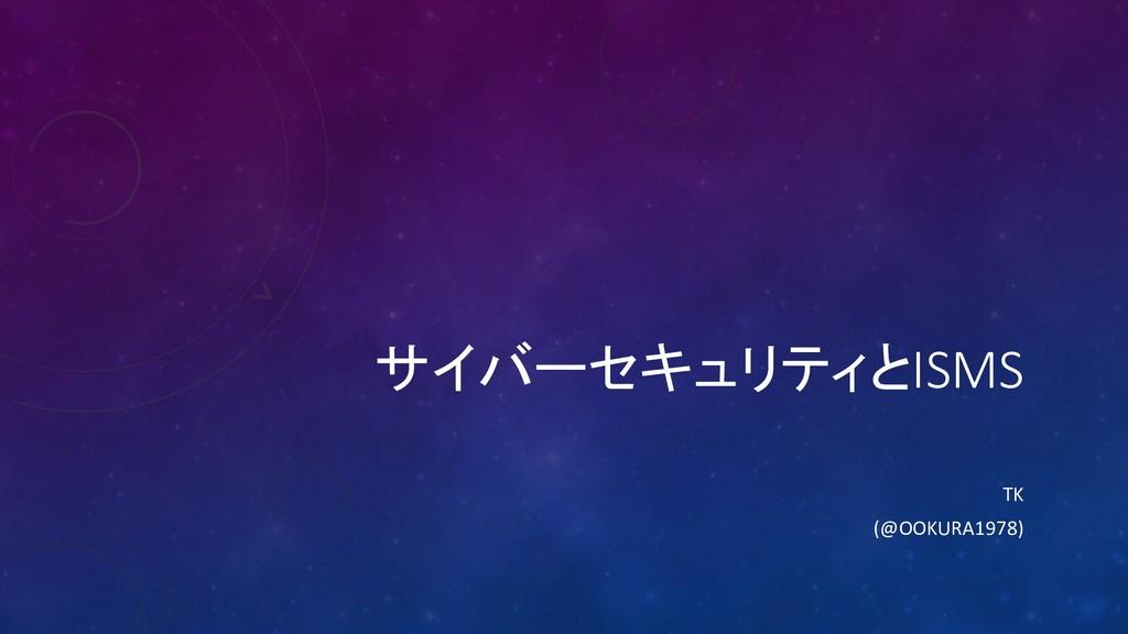 ISMS TK (@OOKURA1978)