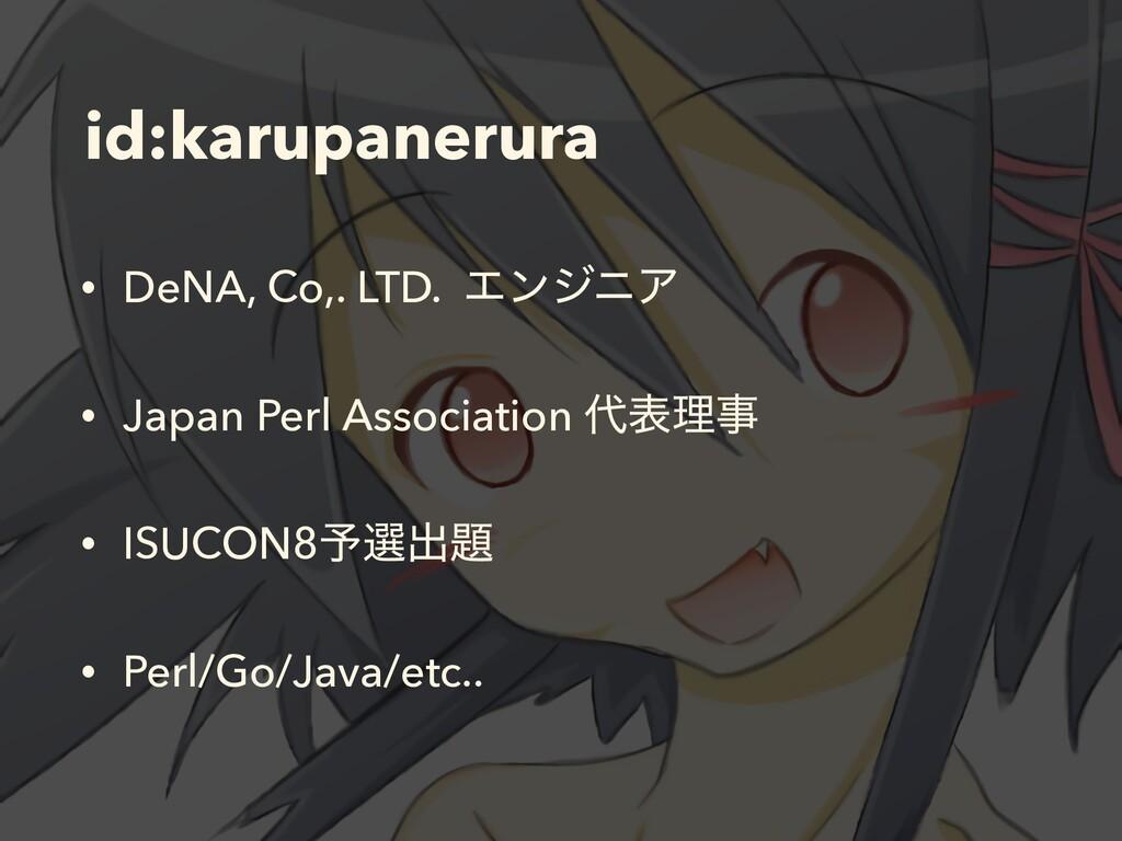 id:karupanerura • DeNA, Co,. LTD. ΤϯδχΞ • Japan...
