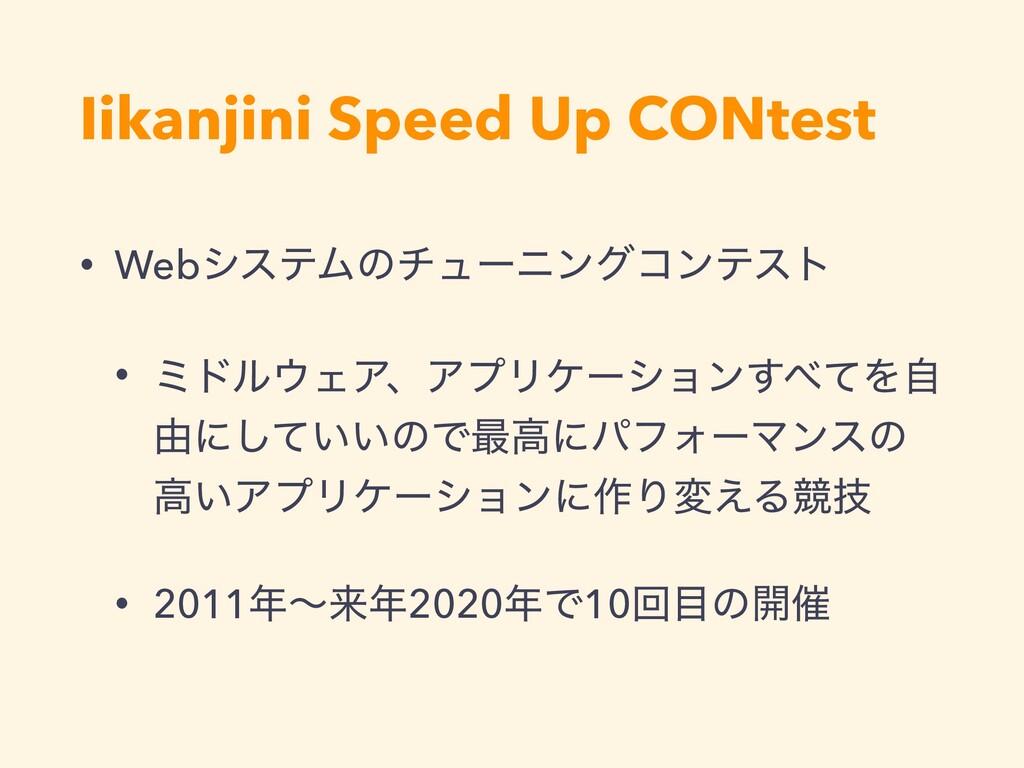 Iikanjini Speed Up CONtest • WebγεςϜͷνϡʔχϯάίϯςε...