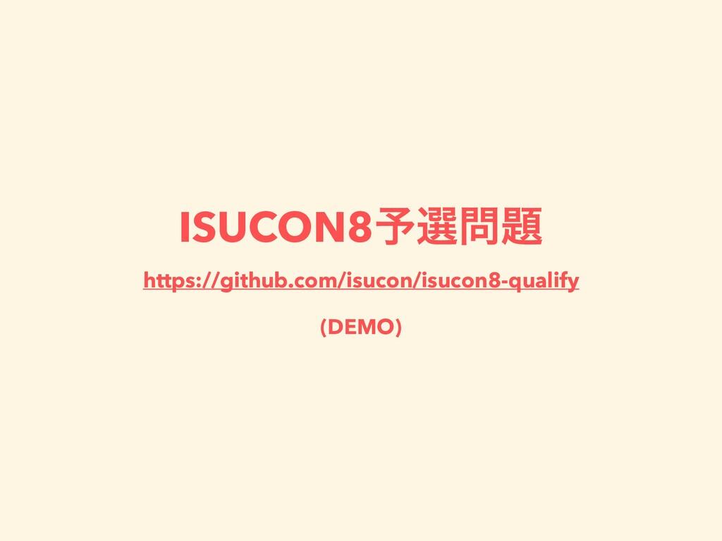 ISUCON8༧બ https://github.com/isucon/isucon8-q...