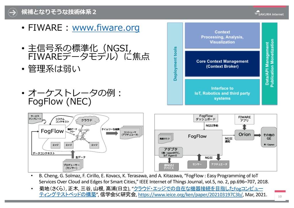 候補となりそうな技術体系2 • FIWARE : www.fiware.org • 主信号系の...