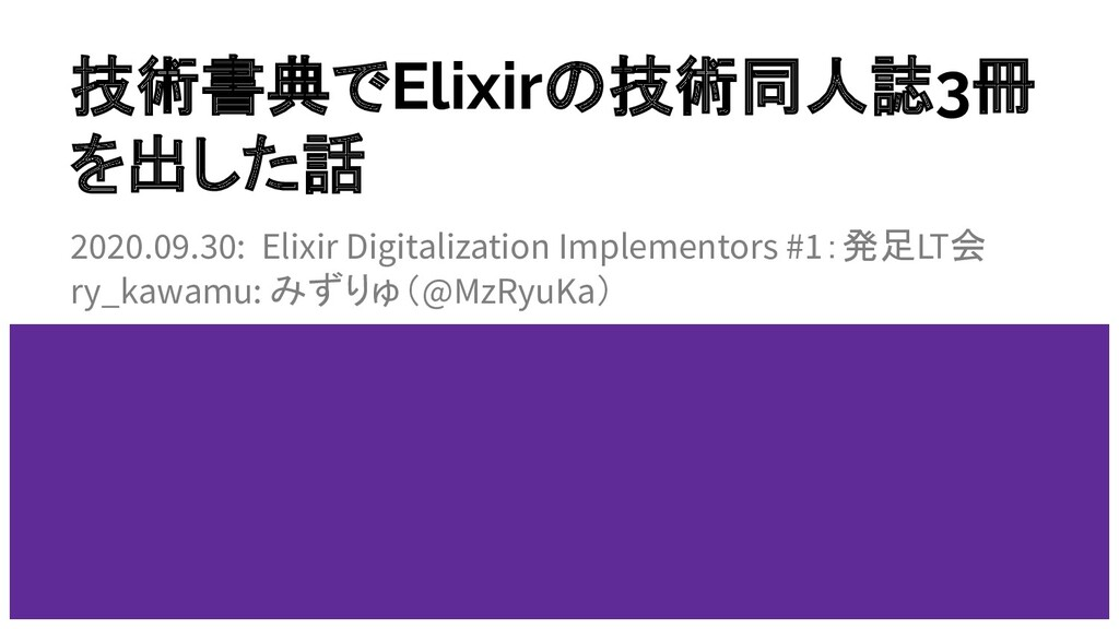 技術書典でElixirの技術同人誌3冊 を出した話 2020.09.30: Elixir Di...