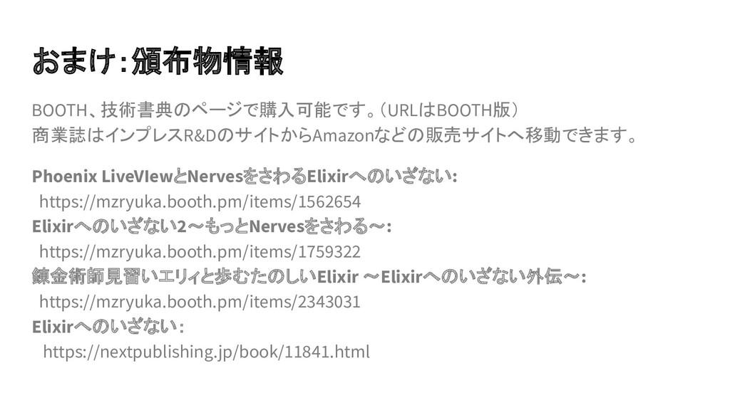おまけ:頒布物情報 BOOTH、技術書典のページで購入可能です。(URLはBOOTH版) 商業...