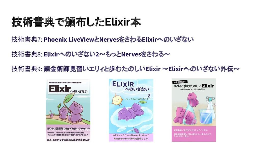 技術書典で頒布したElixir本 技術書典7: Phoenix LiveVIewとNerves...