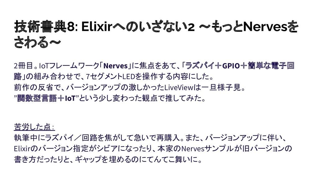 技術書典8: Elixirへのいざない2 〜もっとNervesを さわる〜 2冊目。IoTフレ...