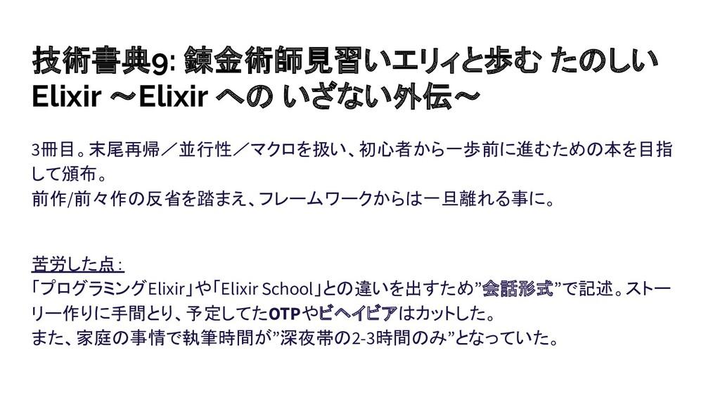 技術書典9: 錬金術師見習いエリィと歩む たのしい Elixir 〜Elixir への いざな...