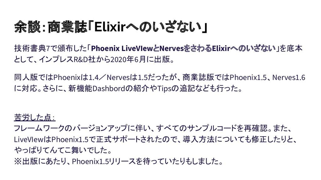 余談:商業誌「Elixirへのいざない」 技術書典7で頒布した「Phoenix LiveVIe...