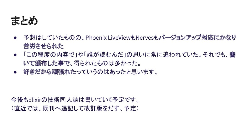 まとめ ● 予想はしていたものの、Phoenix LiveViewもNervesもバージョンア...