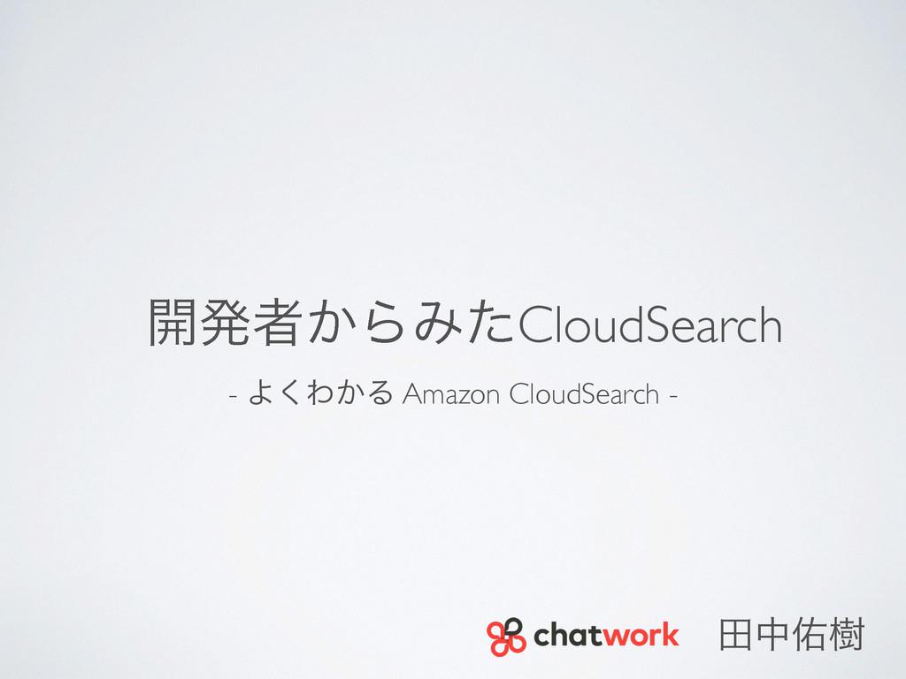 ։ൃऀ͔ΒΈͨCloudSearch - Α͘Θ͔Δ Amazon CloudSearch -...