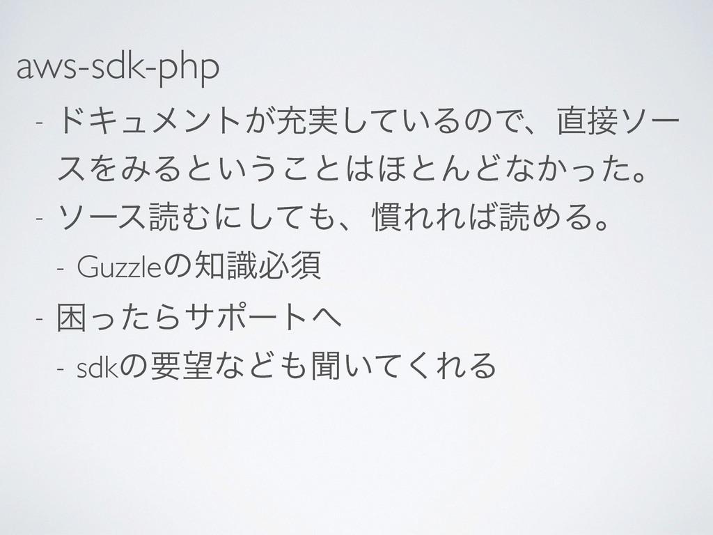 aws-sdk-php - υΩϡϝϯτ͕ॆ࣮͍ͯ͠ΔͷͰɺιʔ εΛΈΔͱ͍͏͜ͱ΄ͱ...