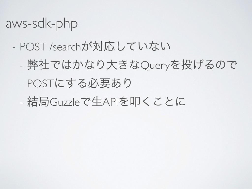 aws-sdk-php - POST /search͕ରԠ͍ͯ͠ͳ͍  - ฐࣾͰ͔ͳΓ...