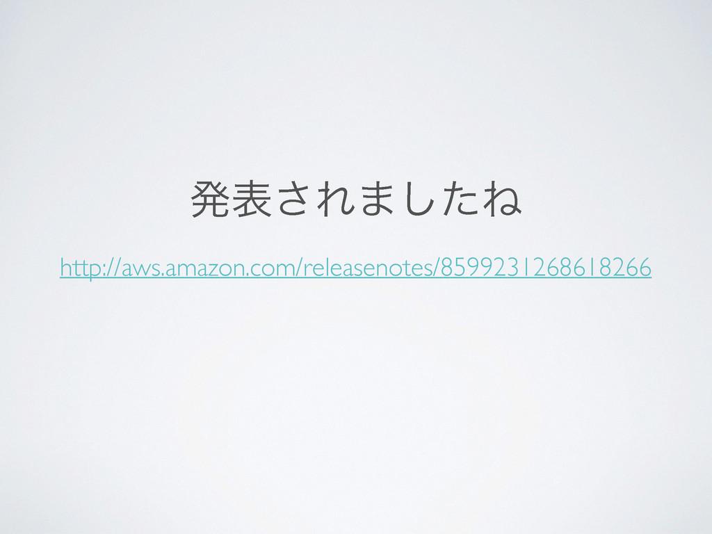 ൃද͞Ε·ͨ͠Ͷ http://aws.amazon.com/releasenotes/859...