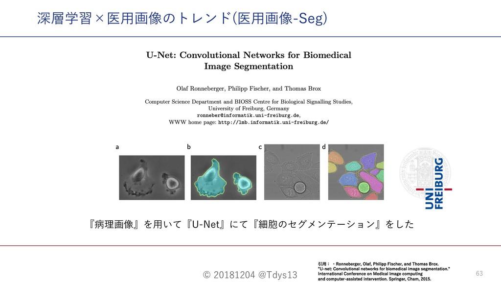© 20181204 @Tdys13 63 『病理画像』を⽤いて『U-Net』にて『細胞のセグ...