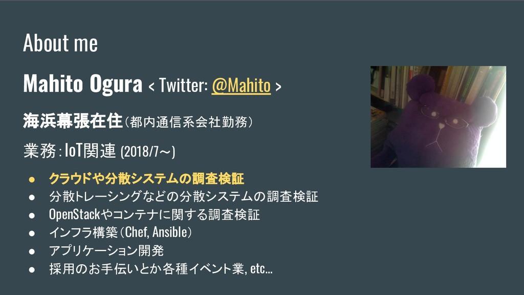 About me Mahito Ogura < Twitter: @Mahito > 海浜幕張...
