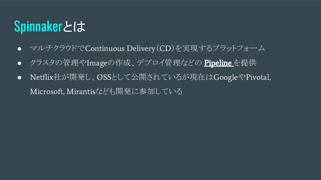 Spinnakerとは ● マルチクラウドで Continuous Delivery ( CD...