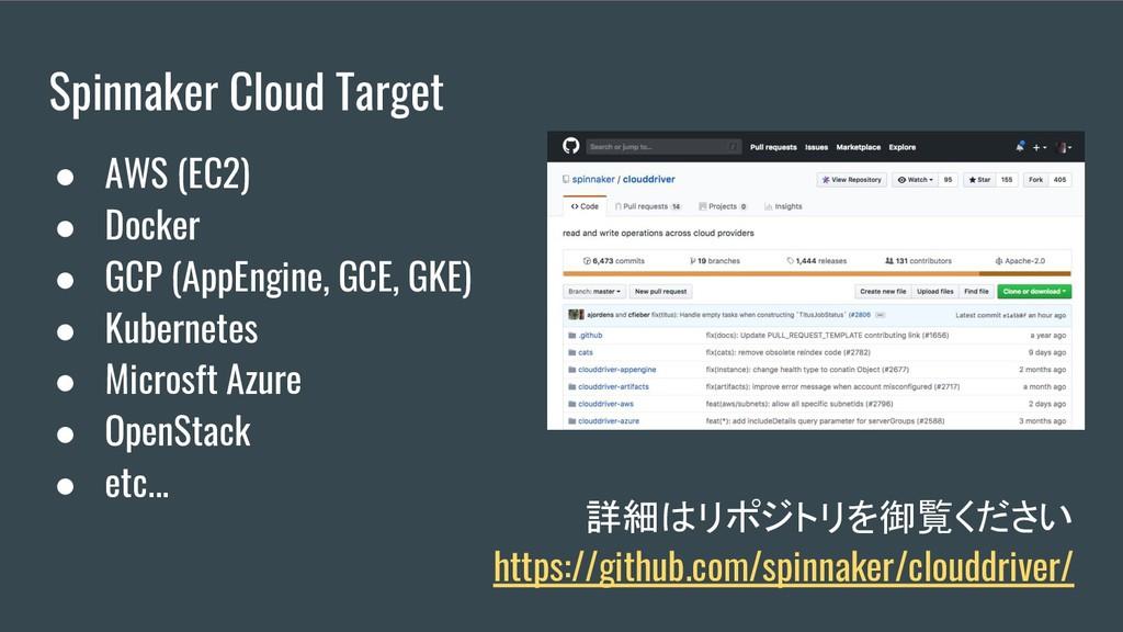 Spinnaker Cloud Target 詳細はリポジトリを御覧ください https://...