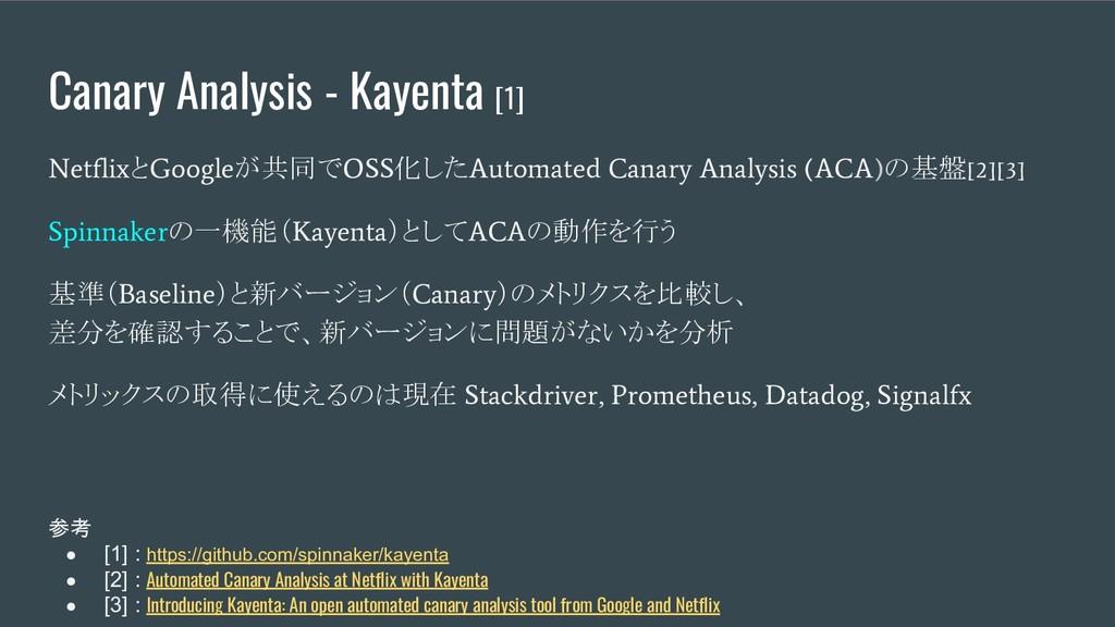 Canary Analysis - Kayenta [1] Netflix と Google ...