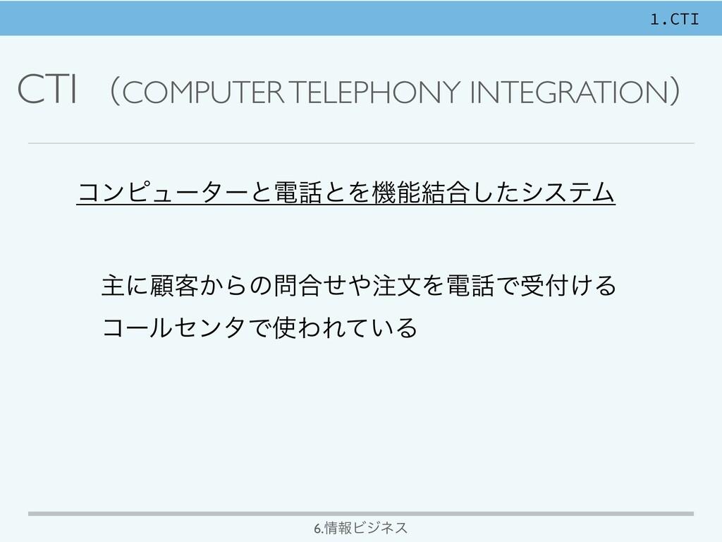 CTI ʢCOMPUTER TELEPHONY INTEGRATIONʣ 1.CTI ओʹސ٬...