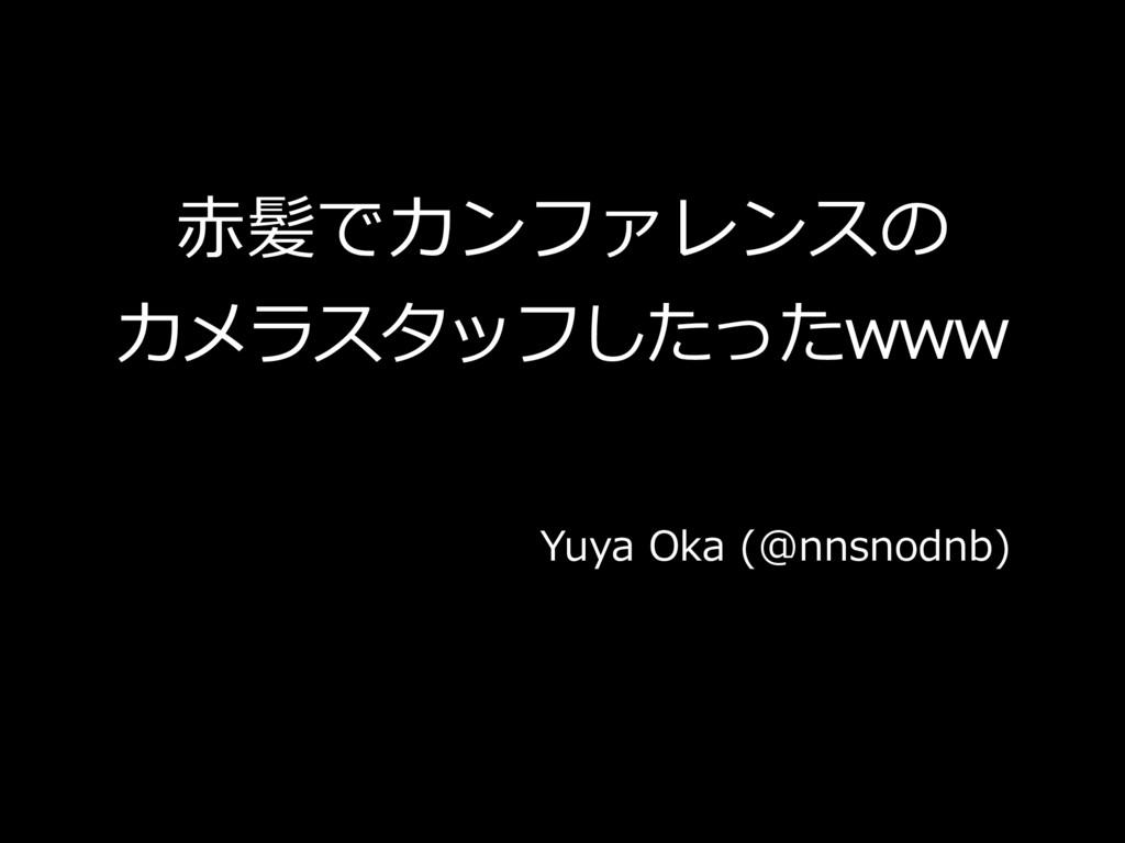 ⾚髪でカンファレンスの カメラスタッフしたったwww Yuya Oka (@nnsnodnb)