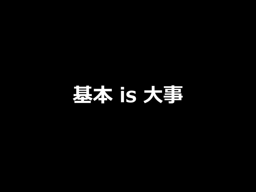 基本 is ⼤事