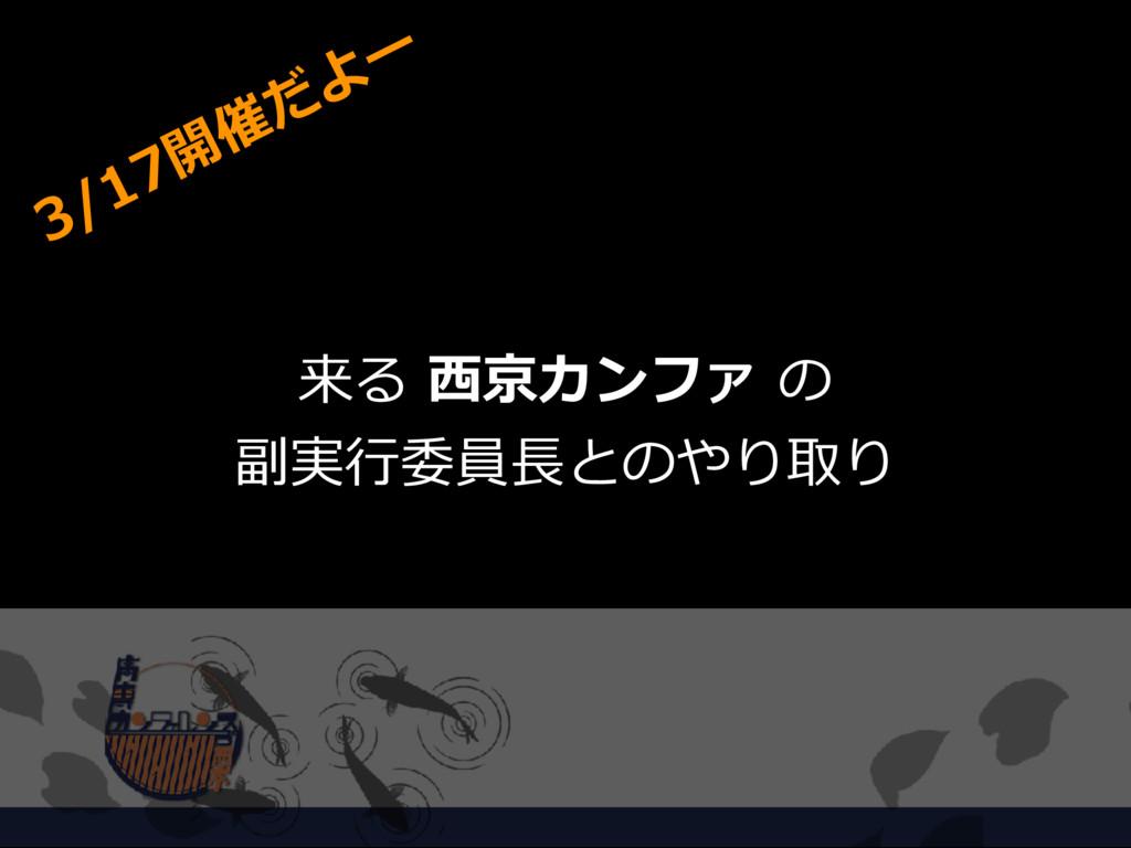 来る ⻄京カンファ の 副実⾏委員⻑とのやり取り 3/17開催だよー