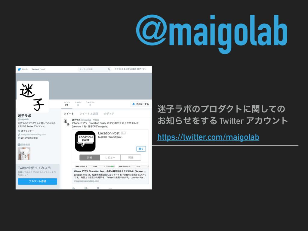 @maigolab ࢠϥϘͷϓϩμΫτʹؔͯ͠ͷ ͓ΒͤΛ͢Δ Twitter ΞΧϯτ...