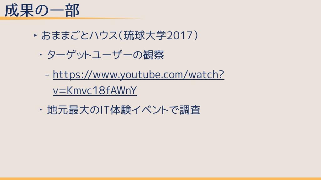 成果の⼀部 ‣ おままごとハウス(琉球大学2017) ‣ ターゲットユーザーの観察 - htt...