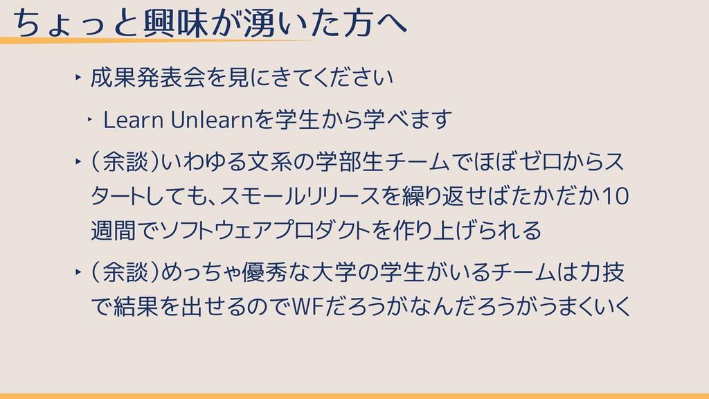 ちょっと興味が湧いた⽅へ ‣ 成果発表会を見にきてください ‣ Learn Unlearnを学...