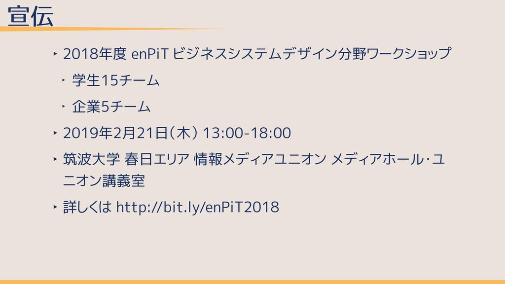 宣伝 ‣ 2018年度 enPiT ビジネスシステムデザイン分野ワークショップ ‣ 学生15チ...