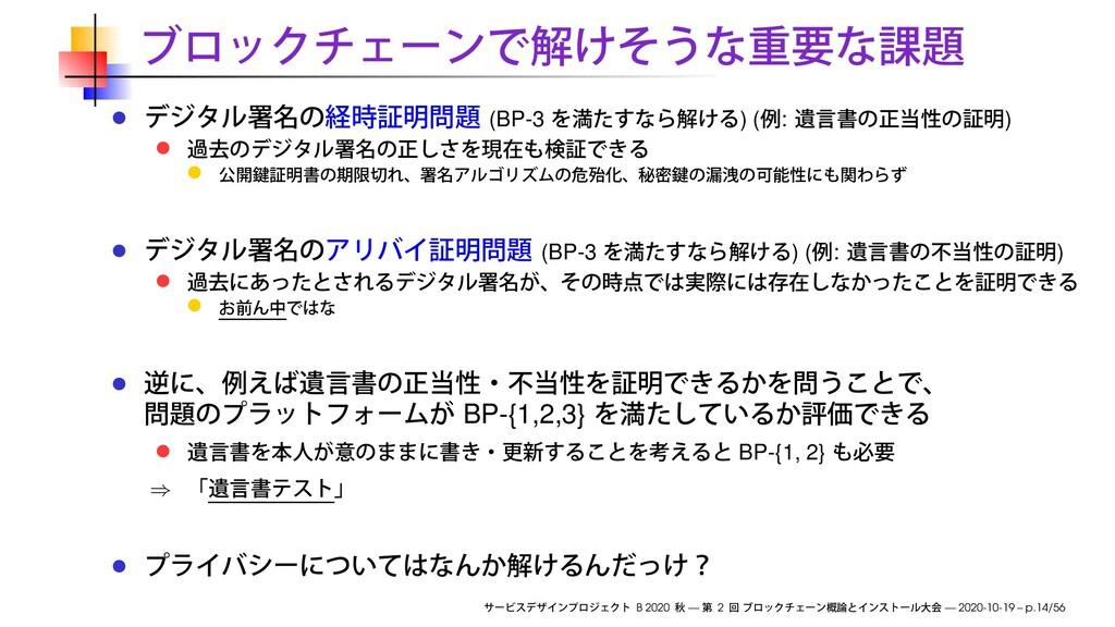 (BP-3 ) ( : ) (BP-3 ) ( : ) BP-{1,2,3} BP-{1, 2...