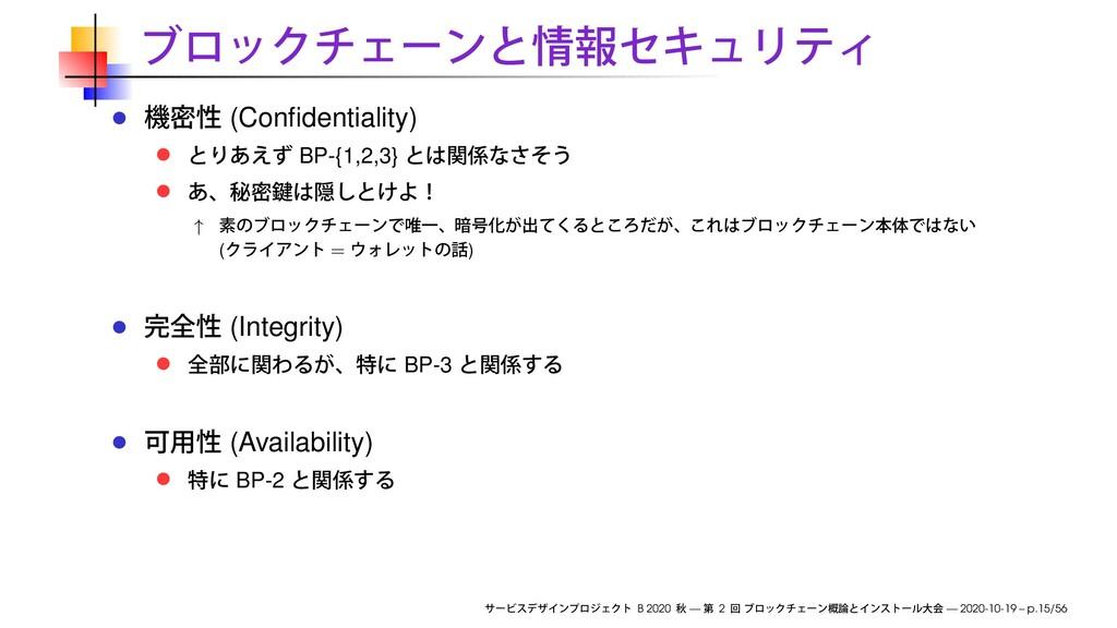 (Confidentiality) BP-{1,2,3} ↑ ( = ) (Integrity)...