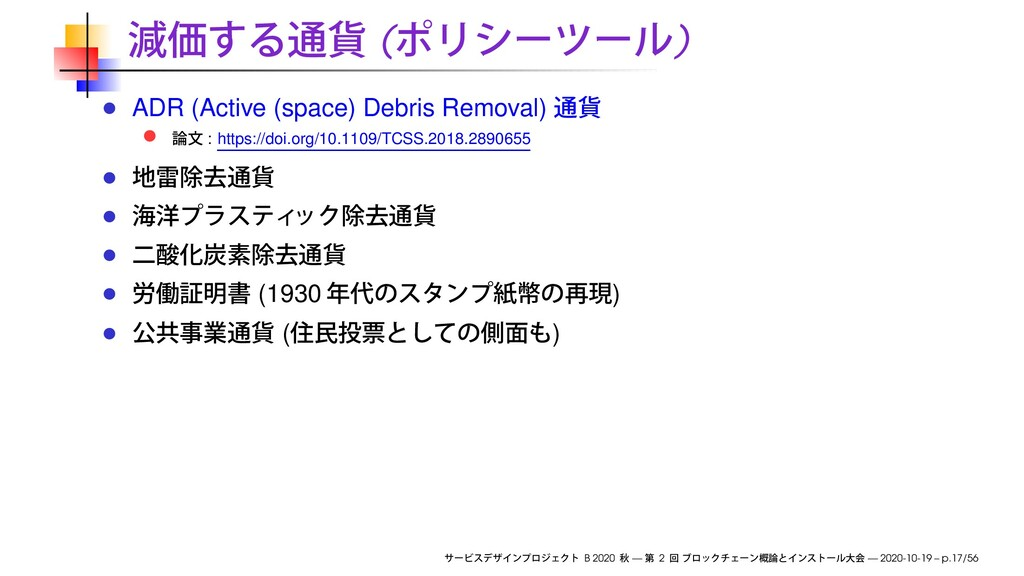 ( ) ADR (Active (space) Debris Removal) : https...