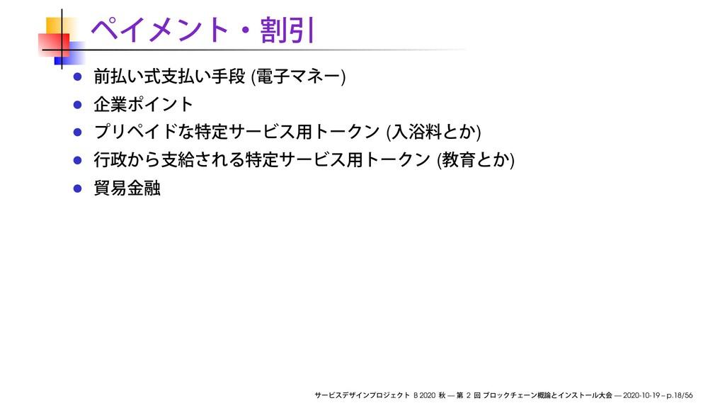 ( ) ( ) ( ) B 2020 — 2 — 2020-10-19 – p.18/56
