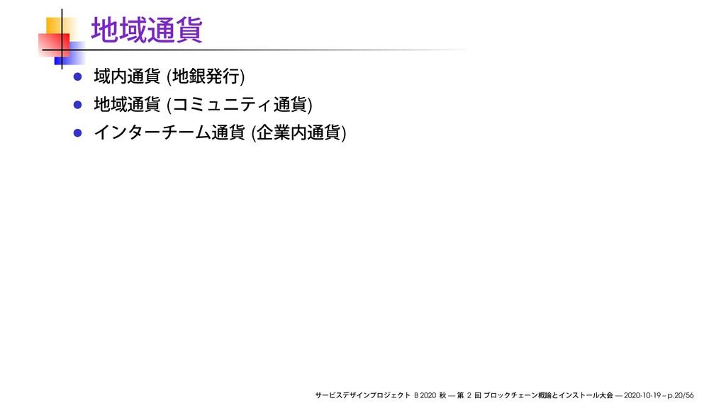 ( ) ( ) ( ) B 2020 — 2 — 2020-10-19 – p.20/56