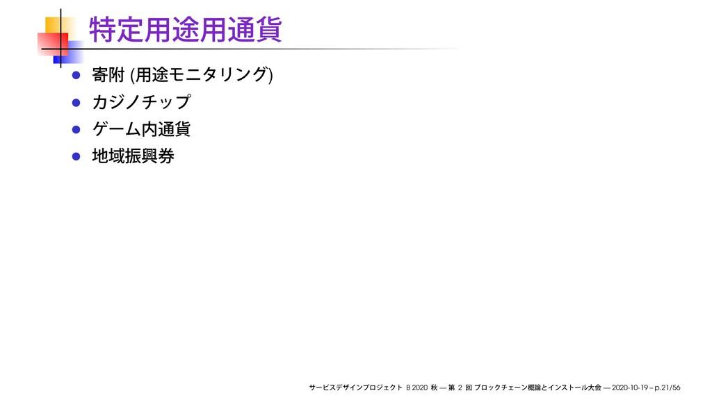 ( ) B 2020 — 2 — 2020-10-19 – p.21/56