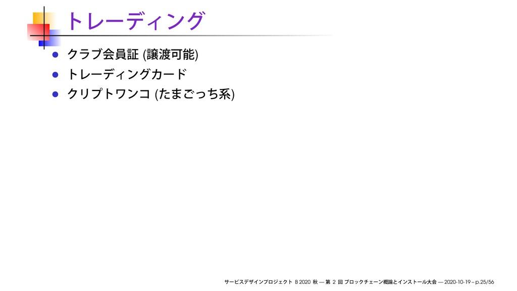 ( ) ( ) B 2020 — 2 — 2020-10-19 – p.25/56