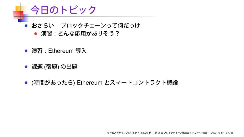 – : : Ethereum ( ) ( ) Ethereum B 2020 — 2 — 20...