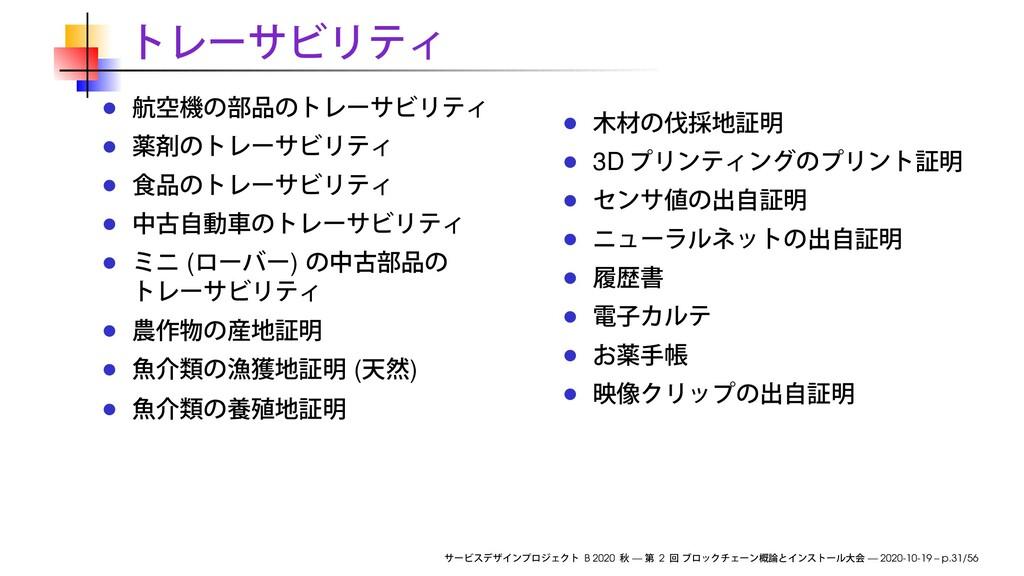 ( ) ( ) 3D B 2020 — 2 — 2020-10-19 – p.31/56