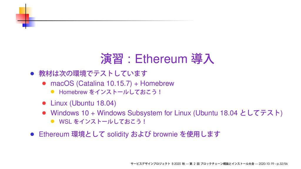 : Ethereum macOS (Catalina 10.15.7) + Homebrew ...
