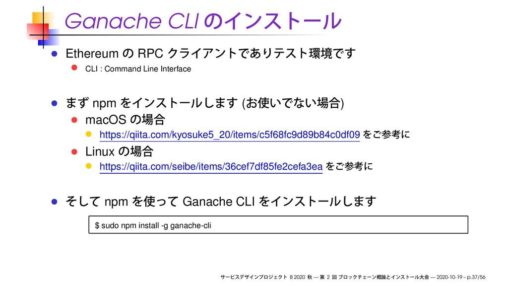 Ganache CLI Ethereum RPC CLI : Command Line Int...